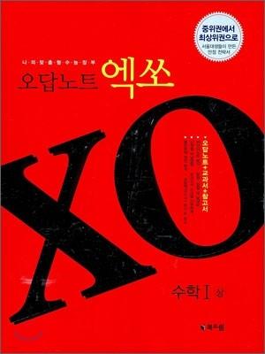 오답노트 엑쏘 XO 수학 1 (상)