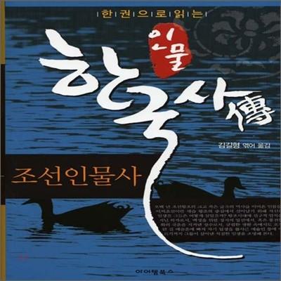 인물 한국사전
