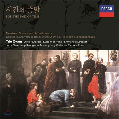 Trio Owon 시간의 종말: 올리비에 메시앙 / 샤를 프랑수아 구노 - 트리오 오원, 명동성당 가톨릭 합창단 (For the End of Time: Messiaen / Gounod)
