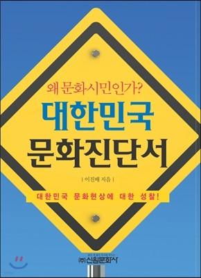대한민국 문화진단서