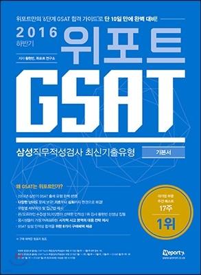 2016 하반기 위포트 GSAT 삼성직무적성검사 최신기출유형 기본서