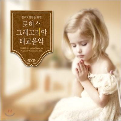 천주교인들을 위한 로하스 그레고리안 태교음악