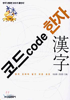 코드 code 한자
