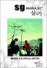 SG 워너비 2집 - 뮤직2.0 스페셜에디션