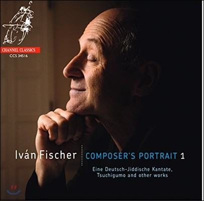 Ivan Fischer 이반 피셔, 작곡가의 초상 1집: 독일-유대 칸타타, 츠치구모 외 (Ivan Fischer - Composer's Portrait 1: Eine Deutsch-Jiddische Kantate, Tsuchigumo and Other Works)