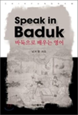 Speak in Baduk!