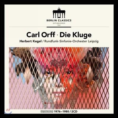 Herbert Kegel 칼 오르프: 오페라 '슬기로운 아가씨' - 헤르베르트 케겔 [2LP]
