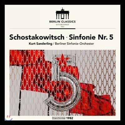 Kurt Sanderling 쇼스타코비치: 교향곡 5번 - 쿠르트 잔덜링, 베를린 교향악단 [LP]
