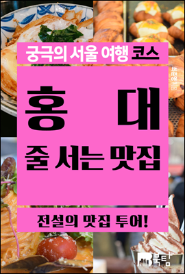 궁극의 서울 여행 코스 홍대 줄 서는 맛집