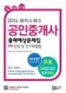 2014 해커스패스 공인중개사 출제예상문제집 - 민법 및 민사특별법 (수험서/큰책/2)