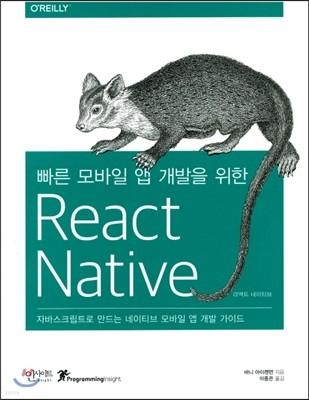 빠른 모바일 앱 개발을 위한 React Native(리액트 네이티브)