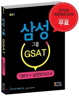 삼성그룹 GSAT기본서+실전모의고사