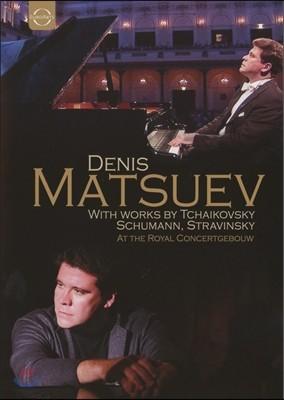 Denis Matsuev 로열 콘세르트허바우에서의 데니스 마추예프 피아노 리사이틀 (Matsuev Piano Recital At The Royal Concertgebouw)