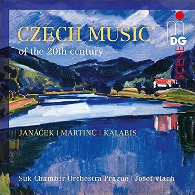 Josef Vlach 20세기 체코 음악 - 야나체크: 모음곡 / 마르티누: 파르티타, 세레나타 2번 / 칼라비스: 2부작 (Czech Music of the 20Th Century - Janacek / Martinu / Kalabis)