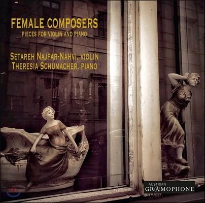 Setareh Najfar-Nahvi 여성 작곡가들의 바이올린 작품집 - 클라라 슈만 / 샤미나데 / 파라디스 / 불랑제 (Female Composers - Pieces for Violin and Piano: Clara Schumann / Chaminade / Boulanger)