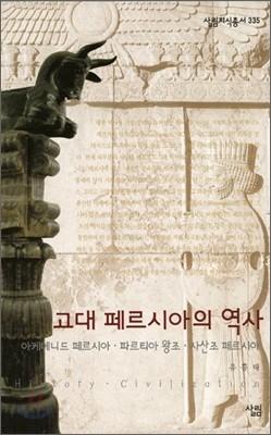 고대 페르시아의 역사