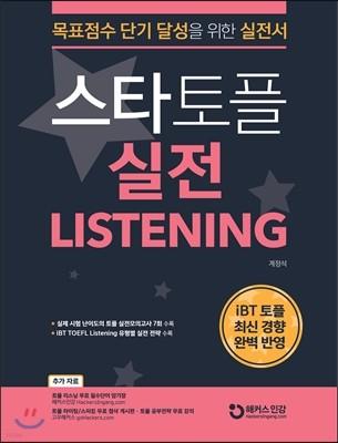 스타토플 실전 리스닝 TOEFL LISTENING