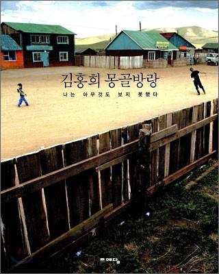 김홍희 몽골방랑