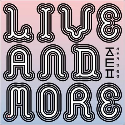 자전거 탄 풍경 - Live & More