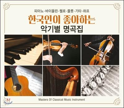 한국인이 좋아하는 악기별 명곡집 - 피아노, 바이올린, 첼로, 플룻, 기타, 하프