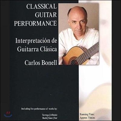 Carlos Bonell (카를로스 보넬) - Classical Guitar Performance
