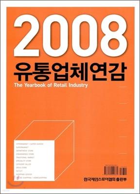 2008 유통업체연감