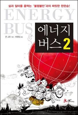 에너지 버스 2