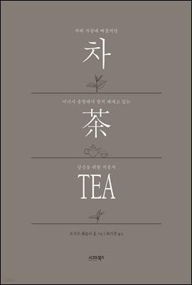 차, 茶, TEA