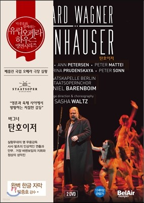 Daniel Barenblim 바그너: 탄호이저 - 박종호 유럽 오페라하우스 명연 시리즈 31 (Wagner: Tannhauser)