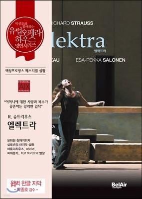 Esa-Pekka Salonen R. 슈트라우스: 엘렉트라 - 박종호 유럽 오페라하우스 명연 시리즈 32 (Strauss: Elektra)