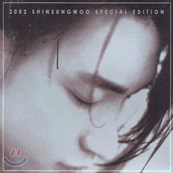 신성우 - 2002 Shin Sung Woo Special Edition