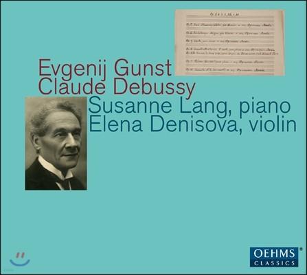 Susanne Lang / Elena Denisova 예브게니 군스트 / 드뷔시: 바이올린 소나타와 피아노 작품집 (Evgenij Gunst / Claude Debussy: Violin & Piano Music)