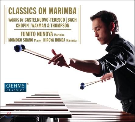 Fumito Nunoya 클래식 온 마림바 - 카스텔누오보 테데스코 / 바흐 / 쇼팽 외 (Classics on Marimba) 후미토 누노야, 히로야 혼다