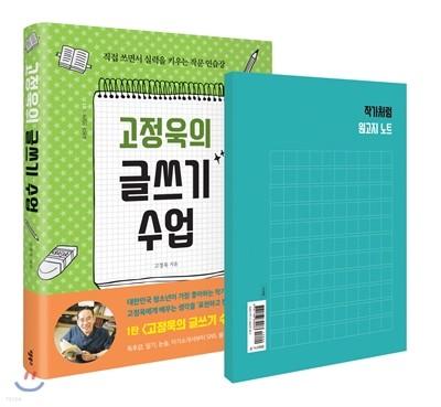 고정욱의 글쓰기 수업 + 작가처럼 원고지 노트