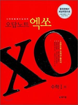 오답노트 엑쏘 XO 수학1 (하)