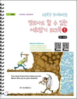 수능특강 영어독해연습 영어 영포자도 할 수 있는 어휘 암기워크북 1 (1강~10강)