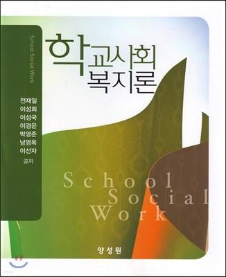학교 사회 복지론