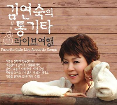 김연숙의 통기타 라이브 여행