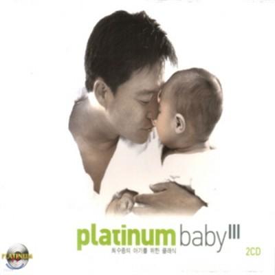 플래티넘 베이비 3집 2CD - 최수종의 아기를 위한 클래식