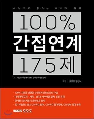 모모도 EBS 100% 간접연계 175제 (2016년)