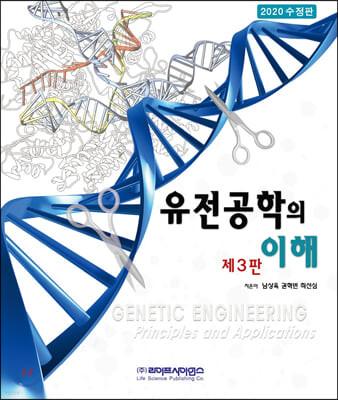 유전공학의 이해