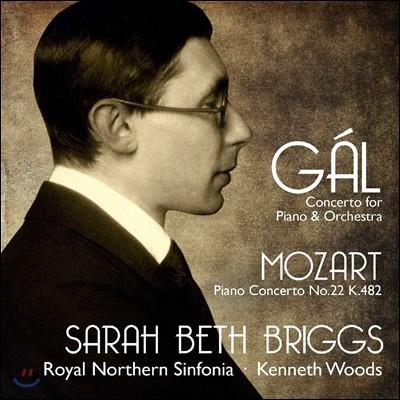 Sarah Beth Briggs 한스 갈: 피아노 협주곡 / 모차르트: 피아노 협주곡 22번 (Hans Gal / Mozart: Piano Concertos Op.57 & K482) 케네스 우즈, 사라 베스 브릭스