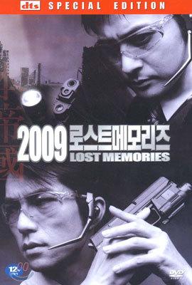 2009 로스트 메모리즈 (일반판 : 2Disc)