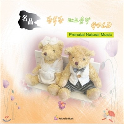 명품 행복한 태교음악 GOLD