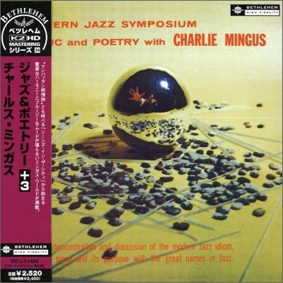 Charles Mingus - A Modern Jazz Symposium of Music And Poetry With Charlie Mingus