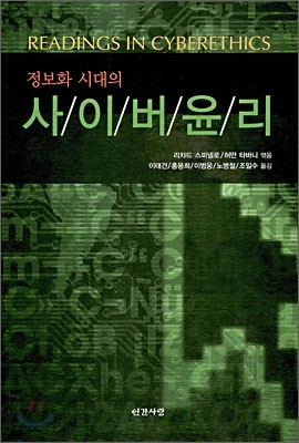 정보화 시대의 사이버 윤리