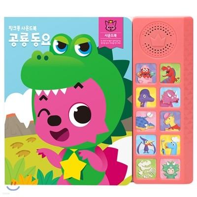 핑크퐁 공룡 동요
