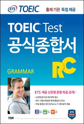 ETS 신토익 Test 공식종합서 RC (GRAMMAR+READING)