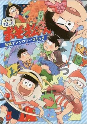 まるっと12ヶ月おそ松さん 公式アンソロジ-コミック