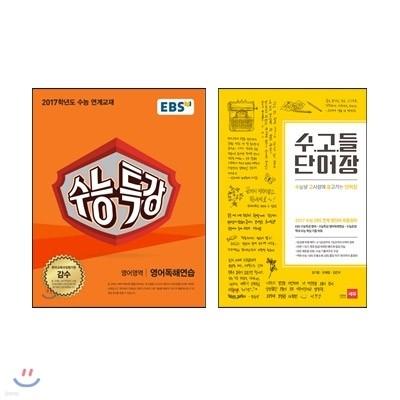 수고들 단어장 (2016년) + EBS 수능특강 영어영역 영어독해연습 (2016년)